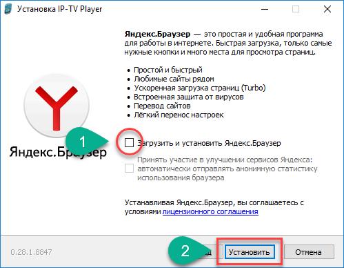 Отказ от установки Яндекс ПО